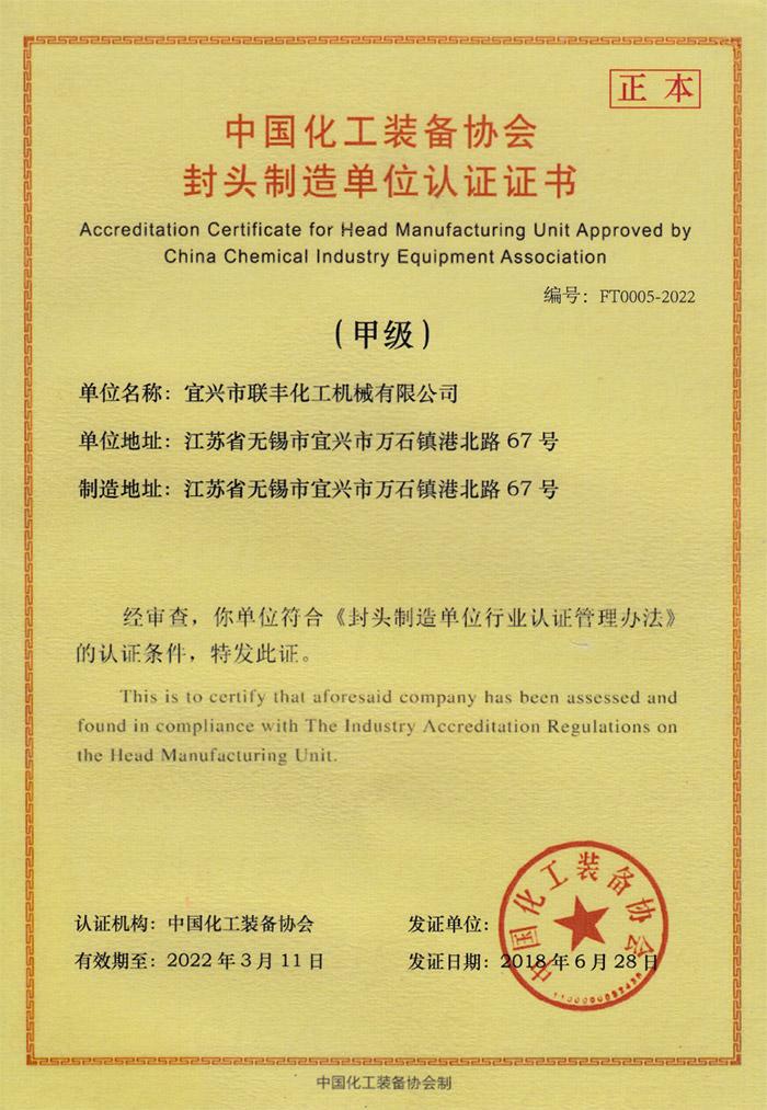 爱博体育app注册制造单位认证证书