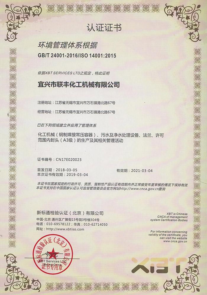 GB/T 24001-2016/ISO 14001:2015