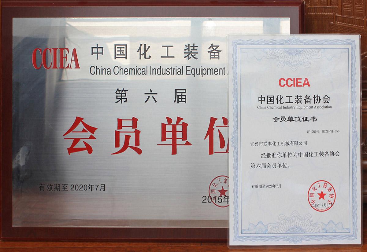 中国化工协会会员单位